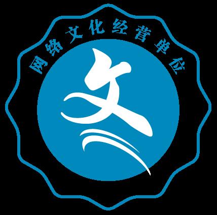 互联网文化经营单位